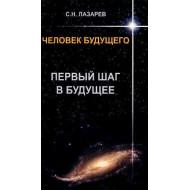 Книги Лазарева С.Н. (14)