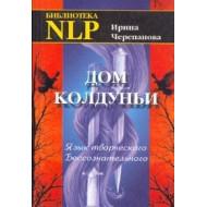 НЛП (7)
